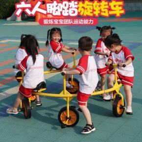 幼儿园三轮车团队合作旋转脚踏车多人协力车六人八人车必威体育娱乐客户端运动