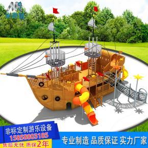 必威体育娱乐客户端场主题多功能儿童户外木质滑梯 海盗船木质 可来图定做淘气堡